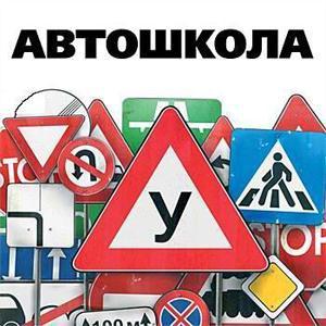 Автошколы Славянска-на-Кубани