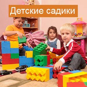 Детские сады Славянска-на-Кубани