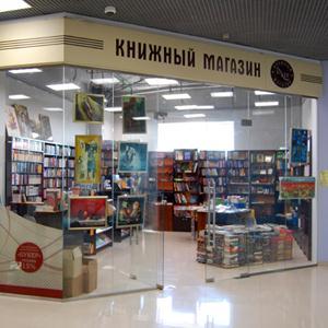 Книжные магазины Славянска-на-Кубани