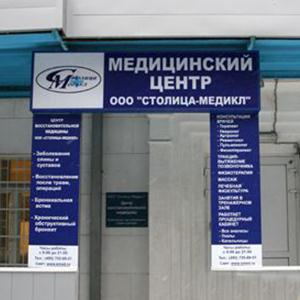 Медицинские центры Славянска-на-Кубани