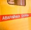 Аварийные службы в Славянске-на-Кубани