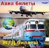 Авиа- и ж/д билеты в Славянске-на-Кубани