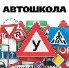 Автошколы в Славянске-на-Кубани