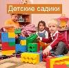Детские сады в Славянске-на-Кубани