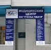 Медицинские центры в Славянске-на-Кубани