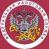 Налоговые инспекции, службы в Славянске-на-Кубани