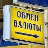 Обмен валют в Славянске-на-Кубани