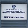Отделения полиции в Славянске-на-Кубани