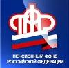 Пенсионные фонды в Славянске-на-Кубани