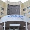 Поликлиники в Славянске-на-Кубани