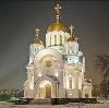 Религиозные учреждения в Славянске-на-Кубани