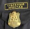 Судебные приставы в Славянске-на-Кубани