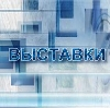 Выставки в Славянске-на-Кубани