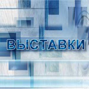 Выставки Славянска-на-Кубани