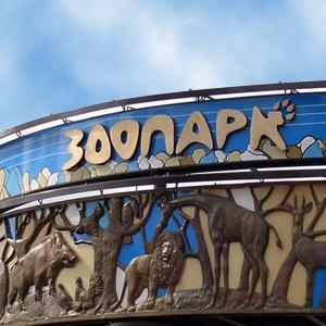 Зоопарки Славянска-на-Кубани